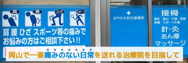 岡山で一番「痛みのない日常を送れる」治療院を目指して